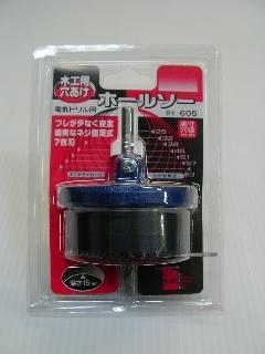 IH 木工用ホールソー7枚替刃付 IH-605