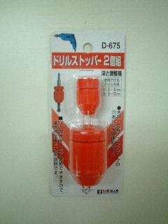 BM(ビッグマン)  ドリルストッパー2個組  D-675