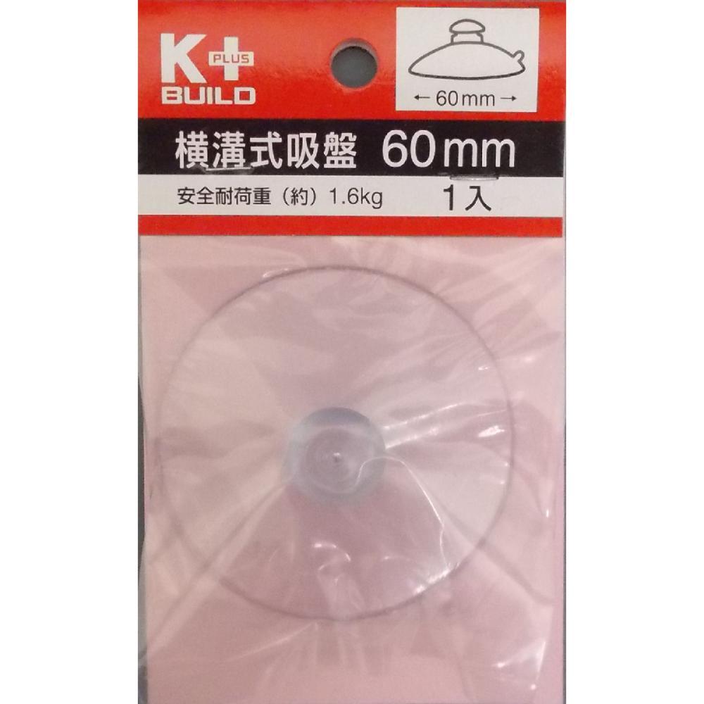 横溝式吸盤 60mm 1個入り YO-60