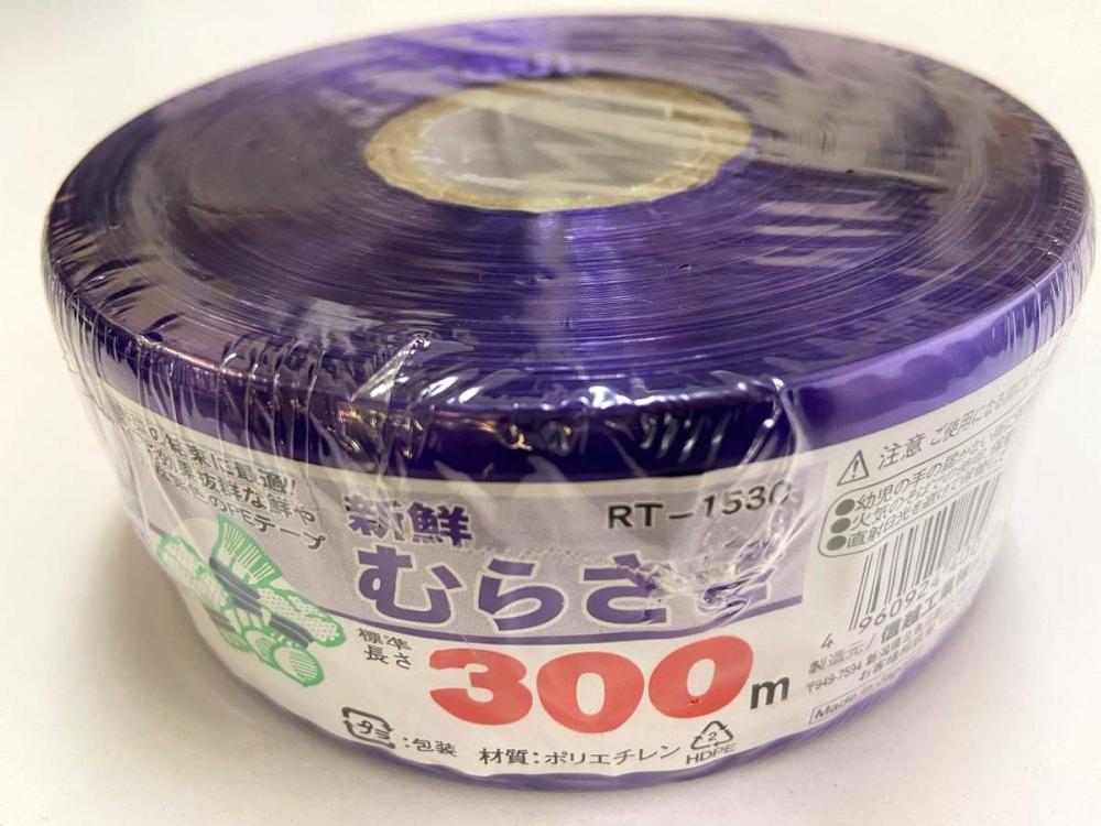 信越工業 PEテープ新鮮むらさき 幅50mm×300m巻