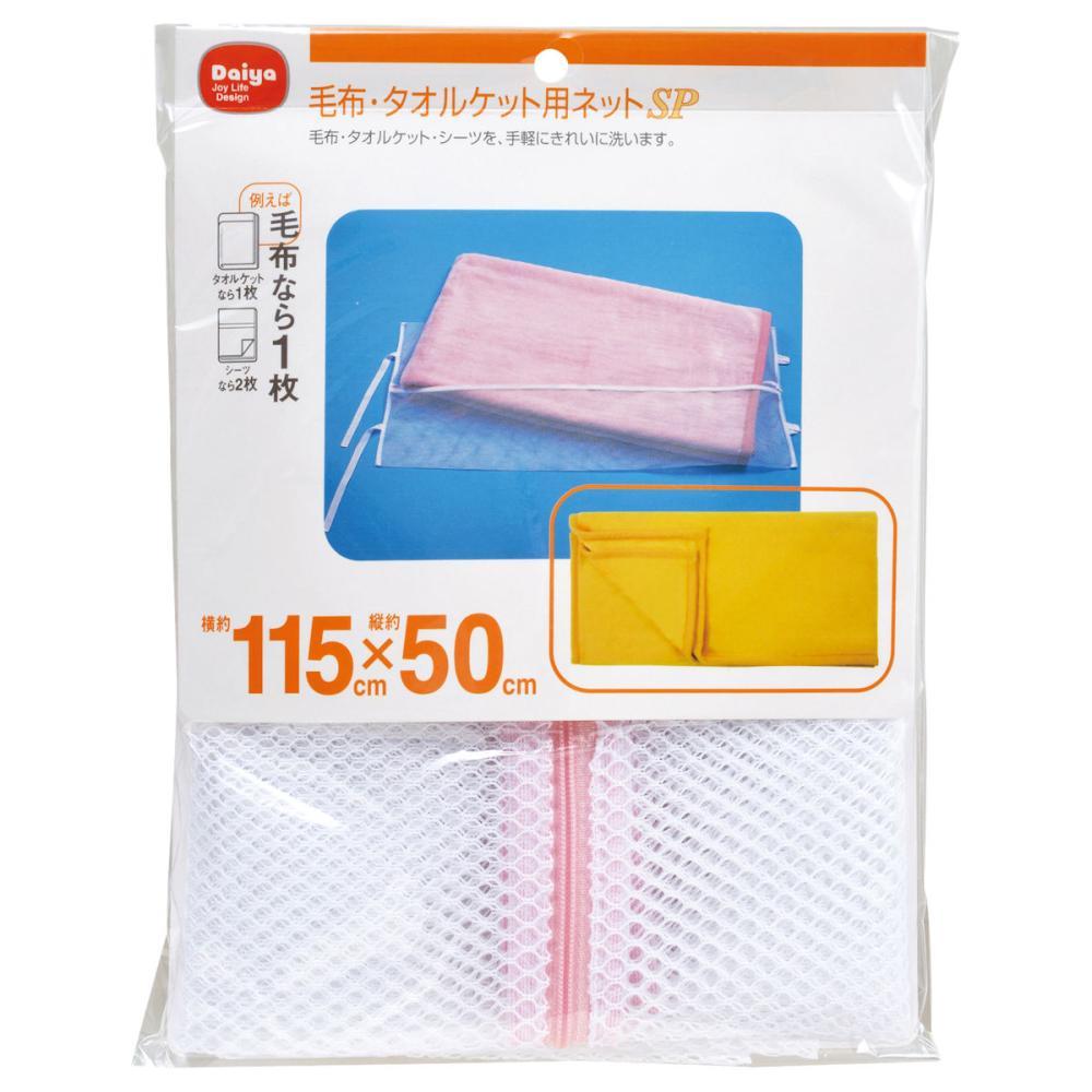 ダイヤ 毛布タオルケットネット  115×50cm