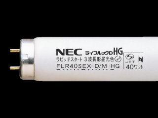 NEC ライフルックD-HG FLR40SEX-D/M-HG-10P 10本組