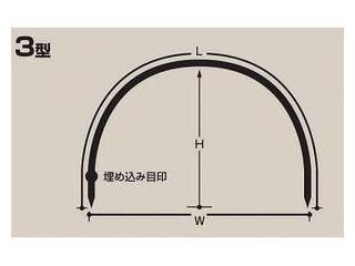 セキスイ トンネル支柱(11S-327) 3型 支柱径11×幅1,500×高さ920mm