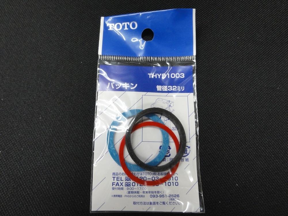 TOTO THY91003 パッキン