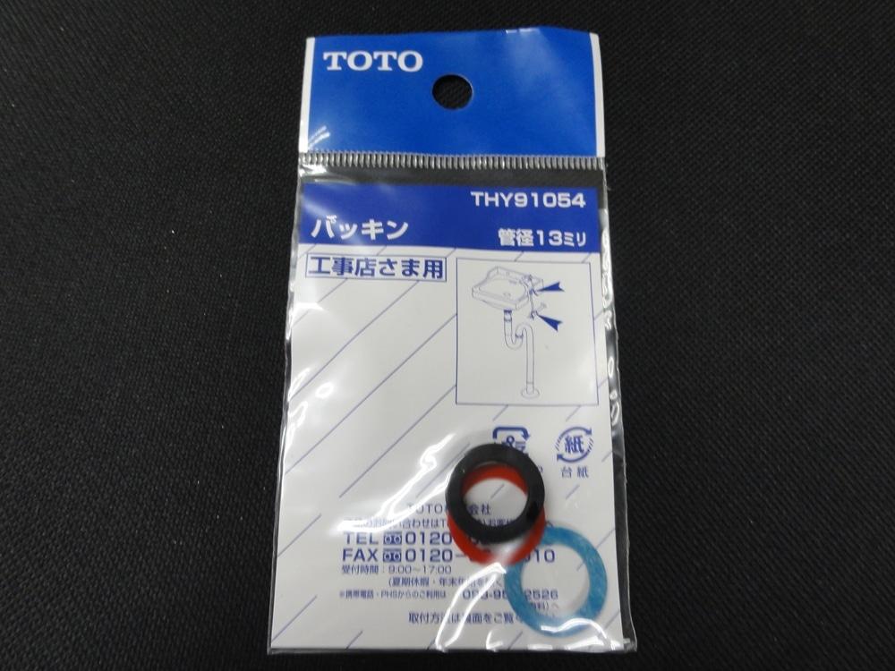 TOTO THY91054 パッキン