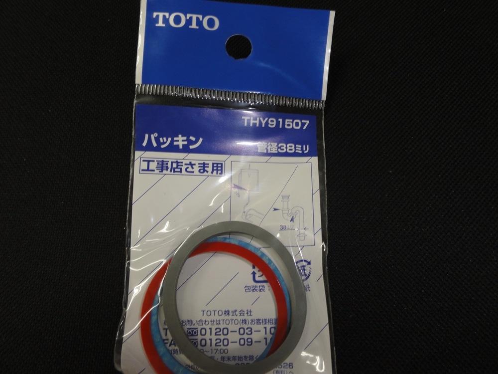 TOTO THY91507 パッキン