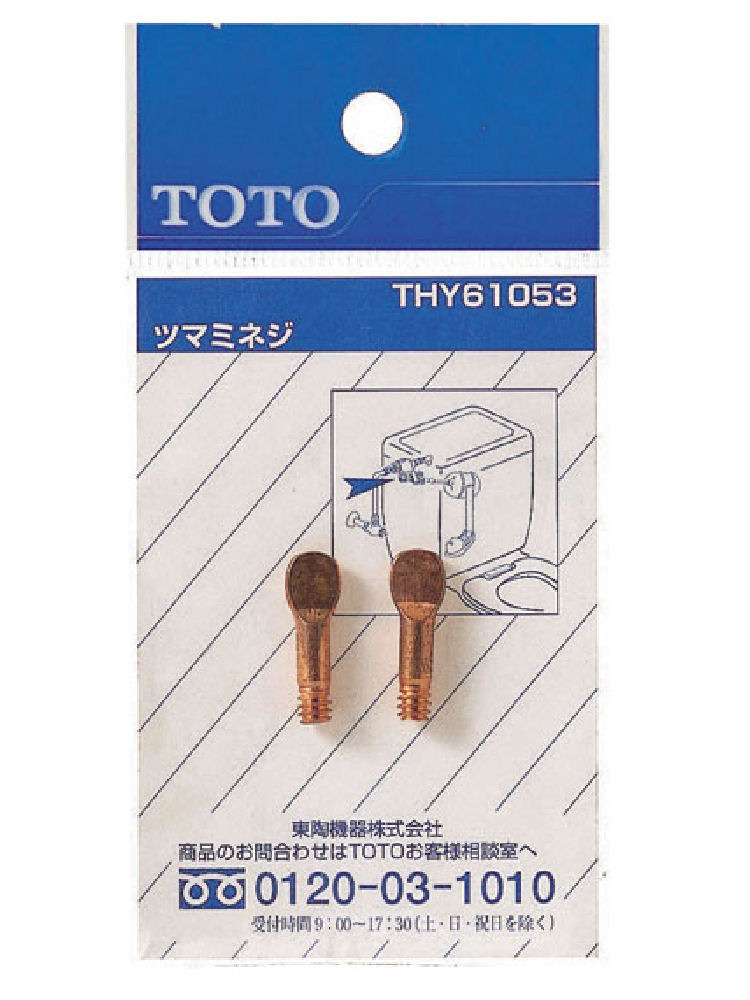TOTO ボールタップツマミネジ THY61053
