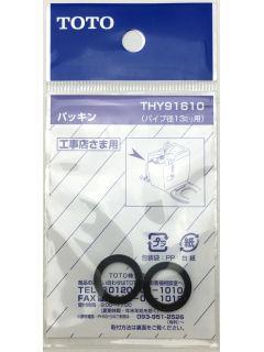 TOTO THY91610 パッキン