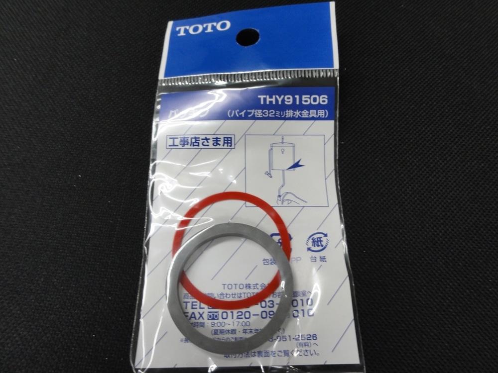 TOTO THY91506 パッキン