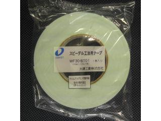 プレミアート用両面テープ WF30BT01