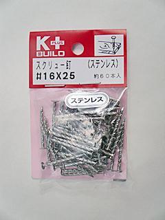 K+BUILD ステンレススクリュー釘 #16×25