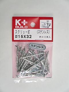 K+BUILD ステンレススクリュー釘 #15×32
