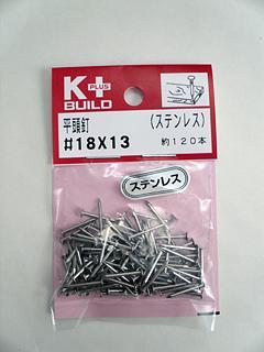 K+BUILD ステンレス平頭釘(小袋) 各種