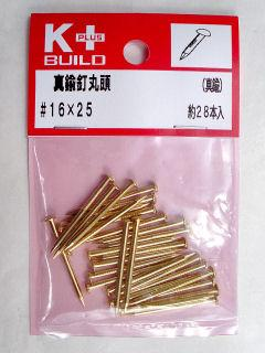 K+真鍮釘丸頭 #16×25 約28本入り