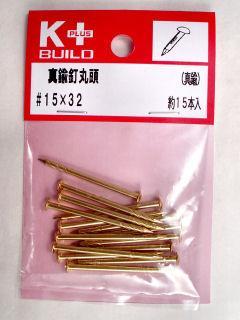 K+真鍮釘丸頭 #15×32 約15本入り