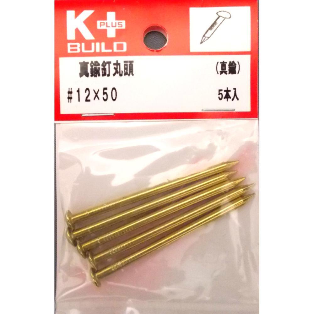 K+真鍮釘丸頭 各種