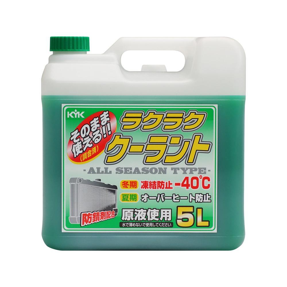 KYK ラクラククーラント 5L 緑