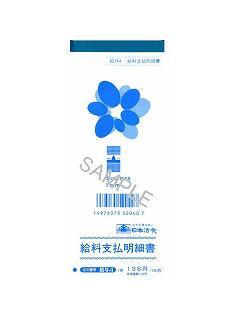【アウトレット品】日本法令 給与 4