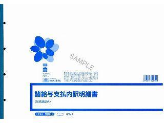 【アウトレット品】日本法令 給与 5