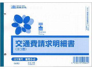 日本法令 販売 6-2