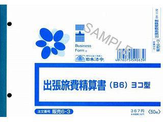 日本法令 販売 6-3