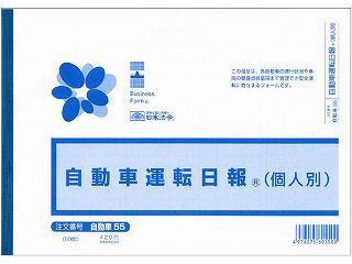 【アウトレット品】日本法令 自動車 55