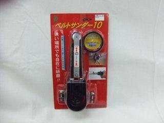 神沢 ベルトサンダー10 K-841