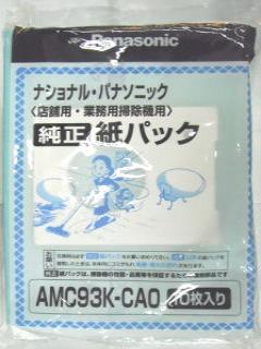 ナショナル・パナソニック純正紙パック AMC93K-CA0 10枚入