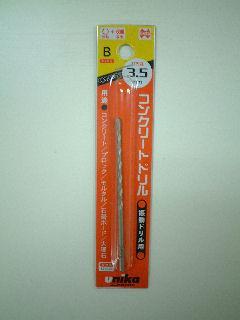 ユニカ コンクリートドリル B 3.5mm