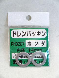 ファルコン ドレンパッキン PH 0207