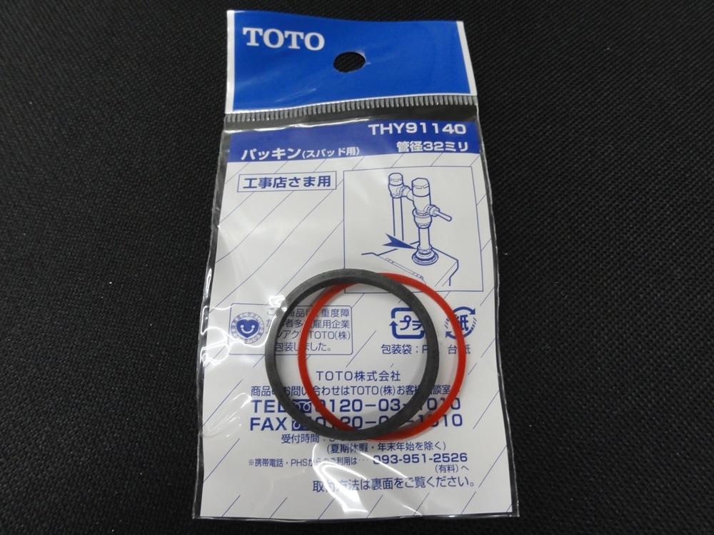 TOTO THY91140 パッキン