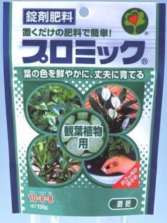 プロミック観葉植物用 150g