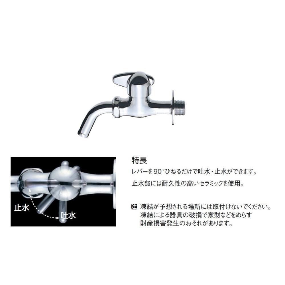SANEI(サンエイ) ミニセラ万能ホーム水栓 レバーハンドル 90度開閉 蛇口 JY125-13