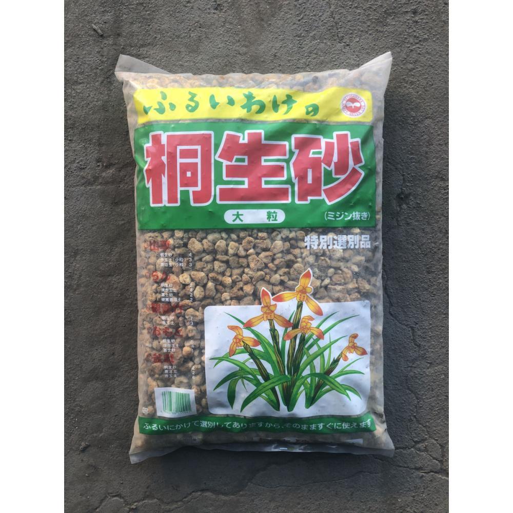 桐生砂 各種