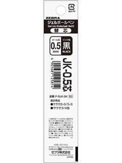 ゼブラ ボールペン替芯 JK-0.5黒 *