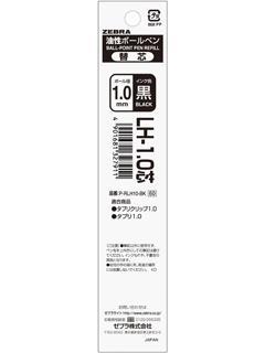 ゼブラ ボールペン替芯 LH-1.0黒 **