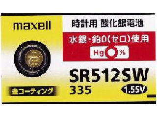 無水時計電池 SR512SW 1個