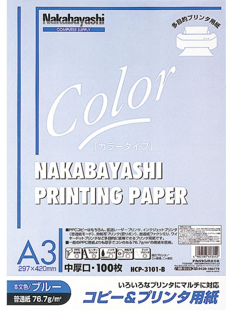 ナカバヤシ カラーOA用紙 A3 HCP-3101 各色