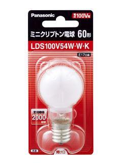 パナソニック ミニクリプトン電球 ホワイト60形 LDS100V54WWK
