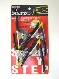 SBS ばねクランプ 4個セット S-110