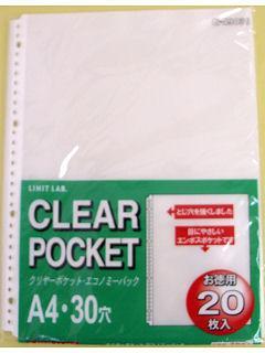 リヒト ラブ クリアポケット 20P G49030