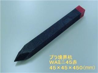 プラ境界杭 WAミニ45赤 45×45×450mm