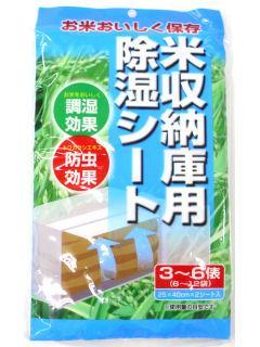 米保管庫用 除湿シート 各種