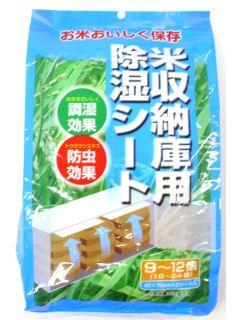 米保管庫用 除湿シート 400g(12俵用)