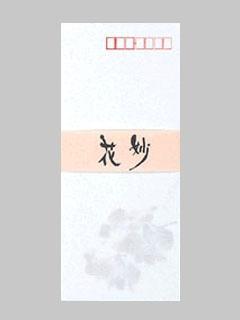 アピカ 封筒 花妙 フウ301