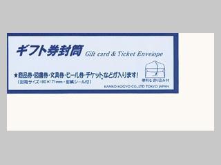 菅公 ギフト券封筒 ヨ017