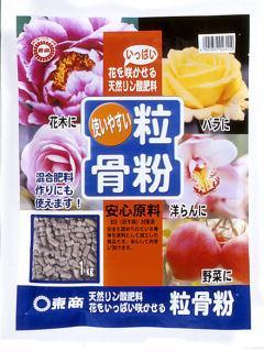 東商粒骨粉 1kg