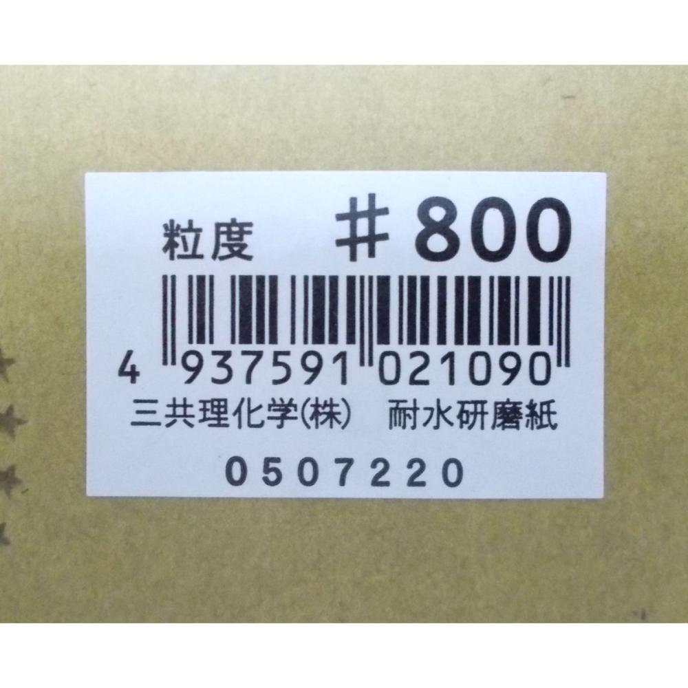 三共理化学 耐水紙やすり#800  JANシール付