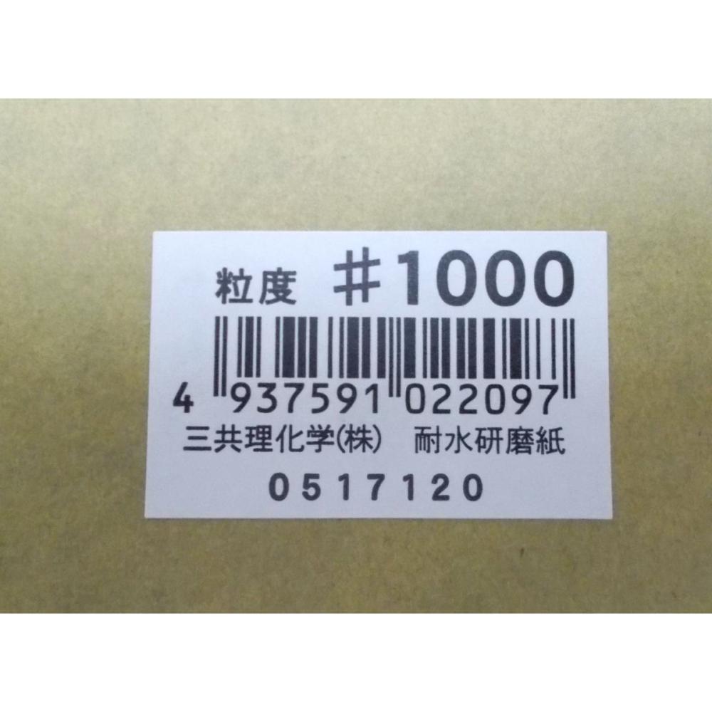 三共理化学 耐水紙やすり#1000 JANシール付