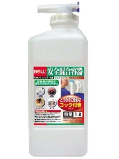 BOLL 安全混合容器 AGX-1